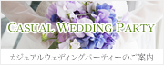 CASUAL WEDDING PARTY カジュアルウェディングパーティーのご案内